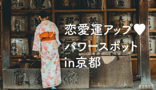 京都でゼッタイに行きたい恋愛運アップのパワースポットを紹介【お寺・神社】