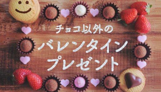 バレンタインにチョコ以外を贈ろう|男性が喜ぶプレゼントのおすすめをご紹介