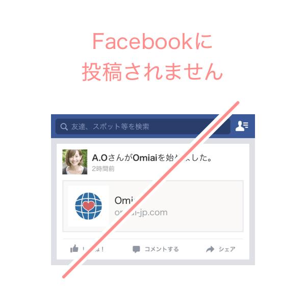 OmiaiオミアイをFacebook連携してもバレることはない