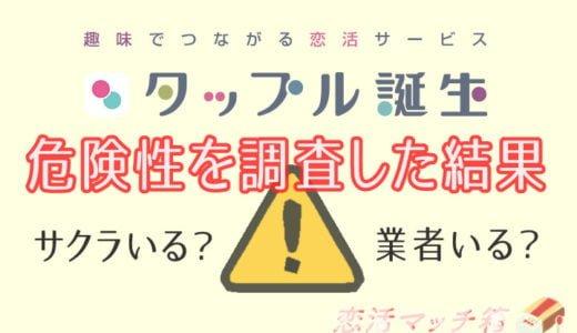 タップル誕生にサクラはいる?危険性・安全性にもすべて答える!