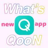 デーティングアプリ・クーンがリリース!オミアイと同じ運営会社がはじめた新しいマッチングアプリ!