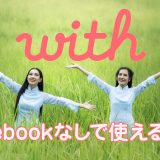 with(ウィズ)がFacebookなしで登録可能になりました