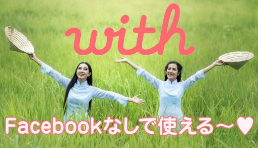 with(ウィズ)がFacebookなしで登録可能に!電話番号認証でカンタン!