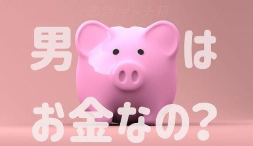 マッチングアプリで年収を変えて出会えるかを検証【男は結局金か?】