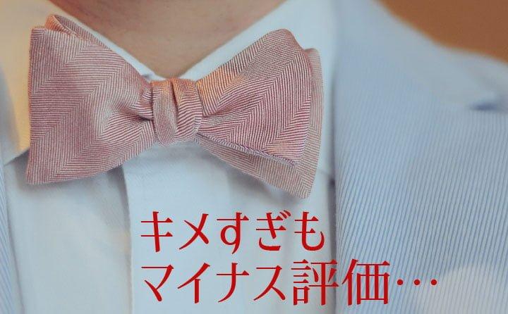 男性ファッションはキレイめが一番人気