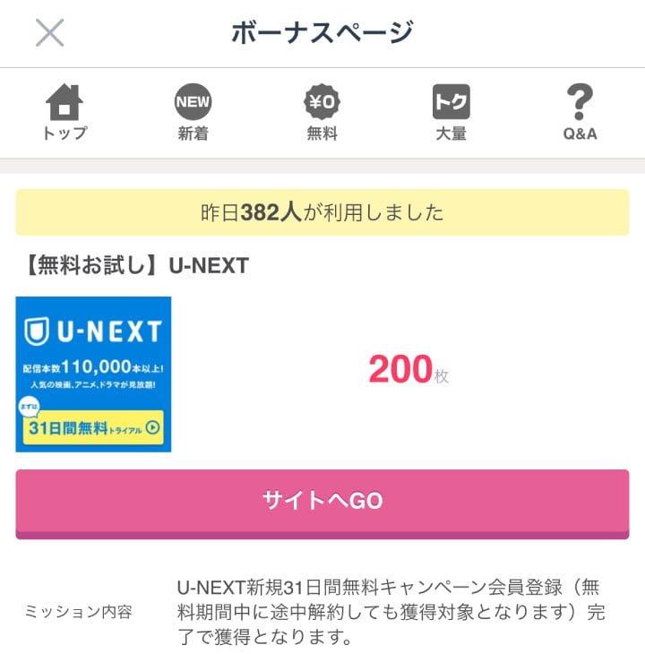 タップルの無料でカードが増やせるボーナスページのおすすめはdTVやU-NEXTのビデオオンデマンド系