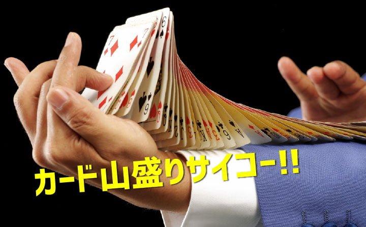 タップルをダウンロードしてスグにカードを増やす方法