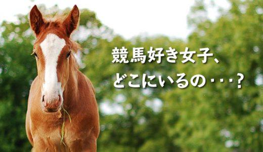 競馬女子(UMAJO)と出会いたい!そんな同志にぼくの体験談を語る!