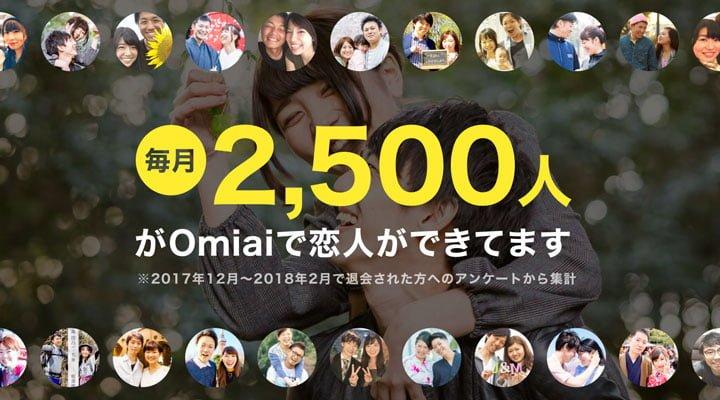 Omiaiのカップル成立人数