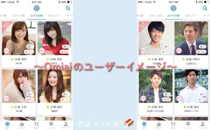 Omiaiオミアイのユーザー層とルックスイメージ