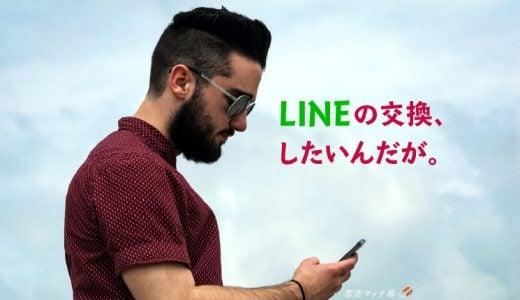 マッチングアプリでLINE交換を切り出すタイミングと断られない方法!
