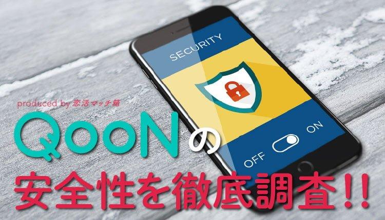 QooN(クーン)のサクラや業者などの安全性について徹底調査