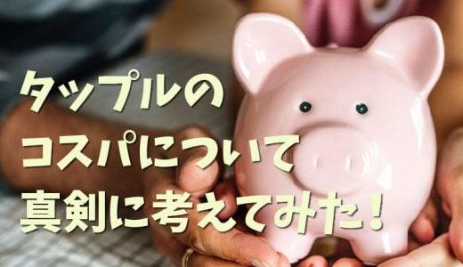 タップル誕生の愛用者が月額料金3900円のコスパを真剣に考えてみた!