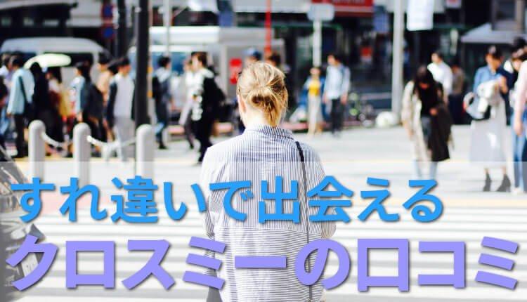 クロスミーの評判口コミ【すれ違いで出会えるマッチングアプリ】