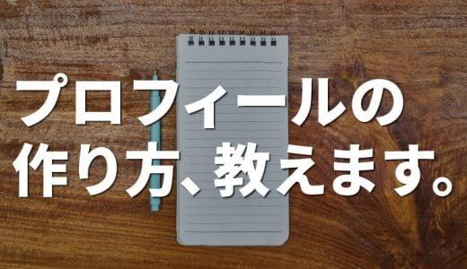 マッチングアプリでモテるプロフィールの作り方【例文テンプレあり】