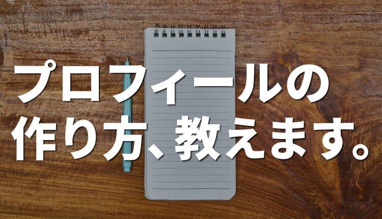 マッチングアプリのプロフィールの書き方と写真対策について