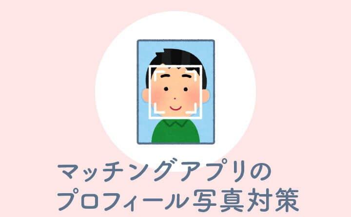 マッチングアプリのプロフィール写真対策