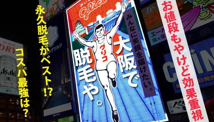 大阪で脱毛するなら必見!永久脱毛できる医療クリニックを厳選おすすめ!