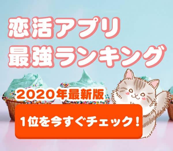 2020年最新版・恋活マッチングアプリ最強ランキング!