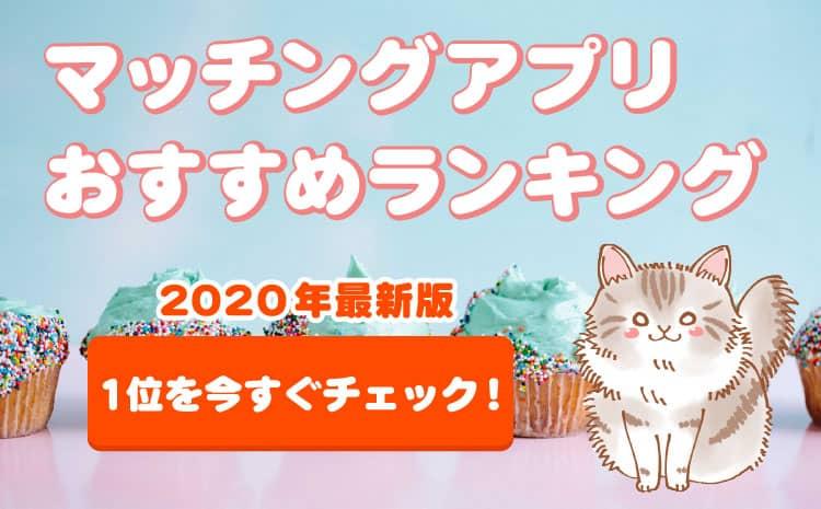 2020年版・恋活マッチングアプリおすすめランキング