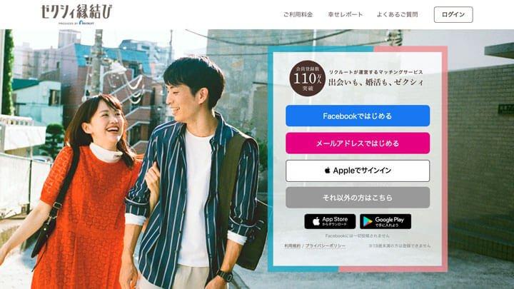 ゼクシィ縁結びの婚活アプリ