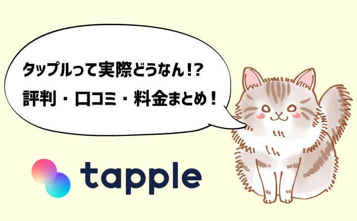タップルの評判・口コミ・料金を辛口評価